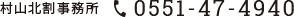 村山北割事務所:0551-47-4940