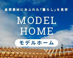 モデルホーム